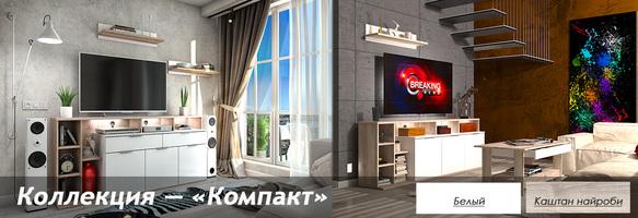 Мебель Компакт