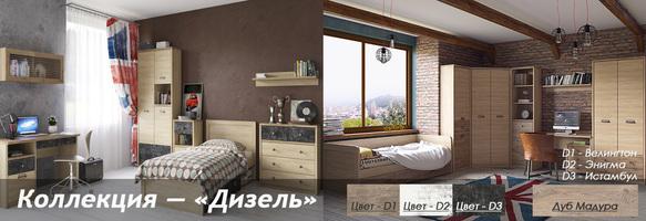 Мебель Дизель