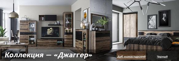 Мебель Джаггер