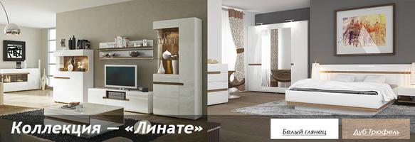 Мебель Линате