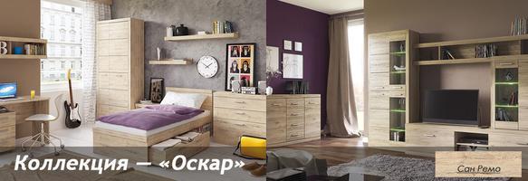 Мебель Оскар
