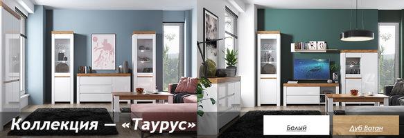 Мебель Таурус