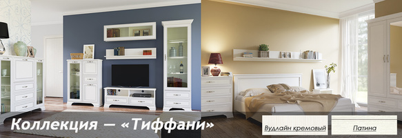 Мебель Тиффани