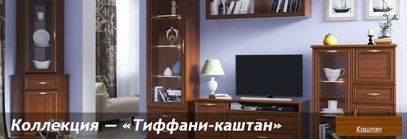 Мебель Тиффани каштан