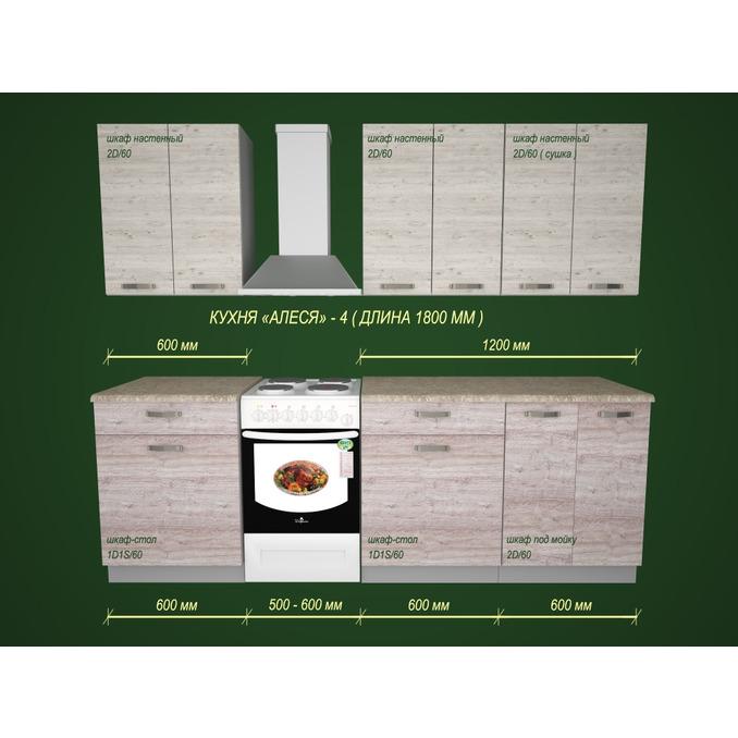 Набор мебели для кухни «Алеся» 4