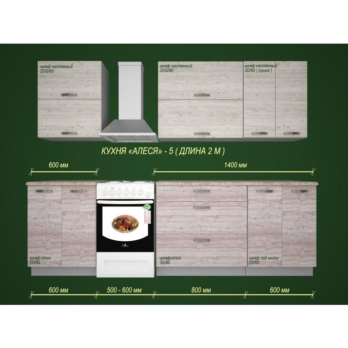 Набор мебели для кухни «Алеся» 5